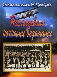 Les Aviatrices Soviétiques durant la WW2 M72486